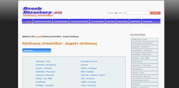 greekdirectory.eu
