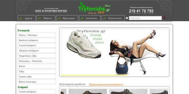 tryfonidis.gr
