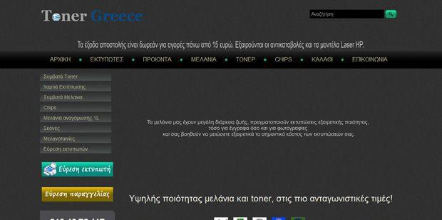 tonergreece.com