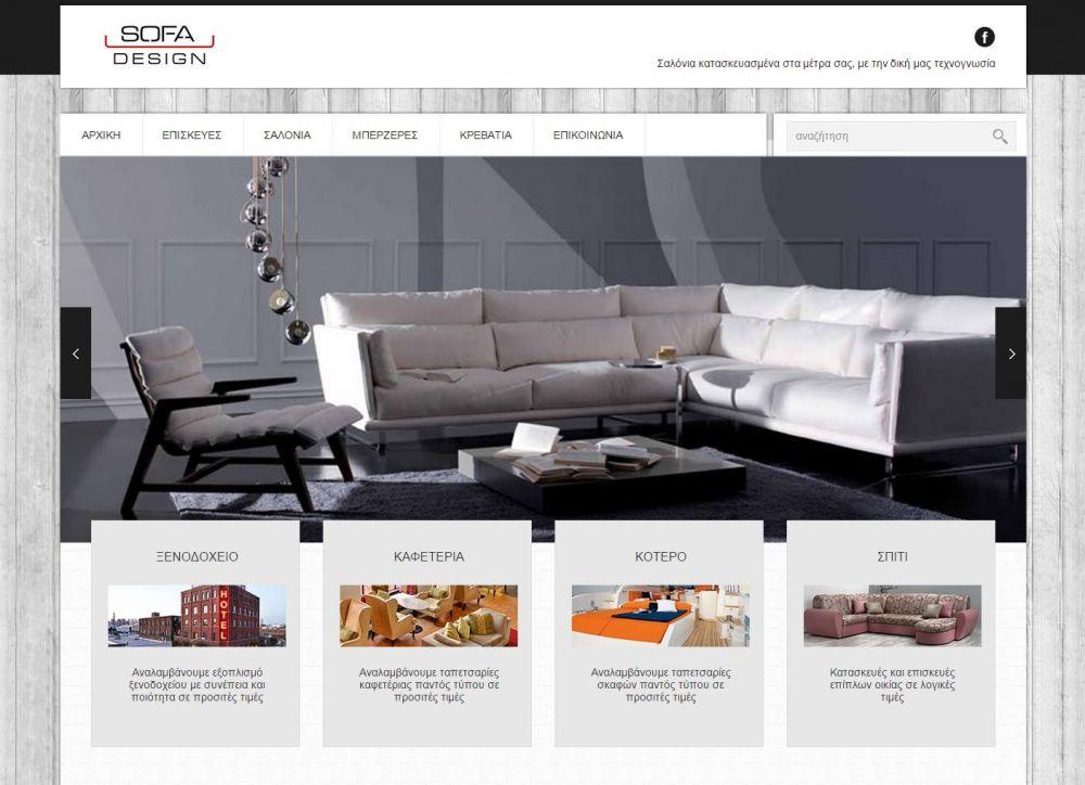 sofa-design.gr