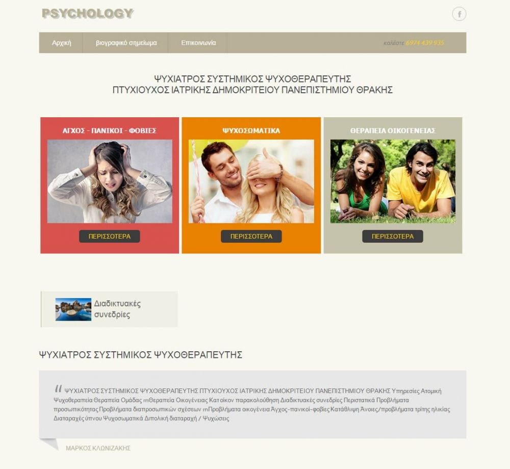 psychiatriki.net